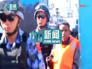 蛟龙突击队押解海盗视频曝光还原真实的《红海行动》