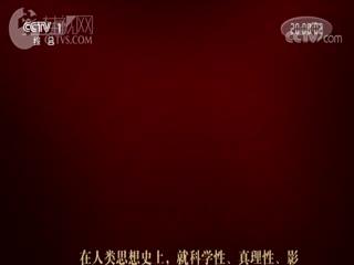 电视纪录片《不朽的马克思》下集