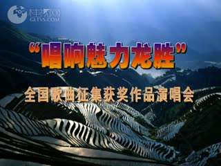 """""""唱响魅力龙胜""""全国歌曲征集获奖作品演唱会"""