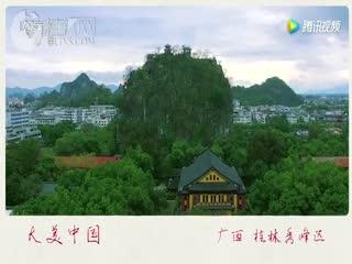 CCTV1请您欣赏广西桂林秀峰区的绮丽风姿