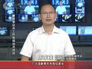 桂林市2018年夏秋季征兵工作电视动员讲话