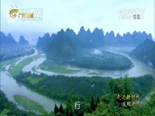《流光溢彩 山水桂林》