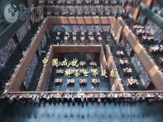 """《中国以科技创新实践回应""""李约瑟之问""""》"""