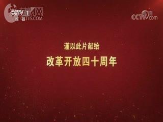 《必由之路》第七集大国之盾