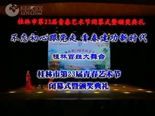 桂林市第23届青春艺术节闭幕式暨颁奖典礼