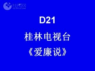 D21桂林电视台唐雅莉《爱廉说》