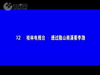 X2-桂林电视台-透过隐山南溪看李渤