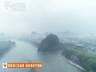 烟雨漓江如仙境 桂林美成中国画