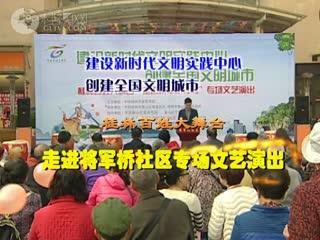 桂林百姓大舞台走进将军桥社区专场文艺演出