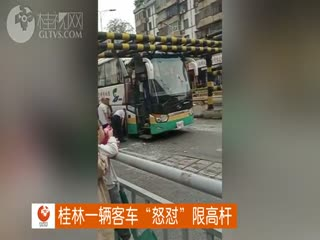 """桂林一辆客车""""怒怼""""限高杆"""
