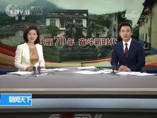 """湖南汝城沙洲村:""""半条被子""""捂热红色旅游"""