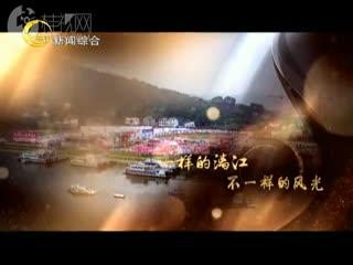桂林平乐第二届妈祖文化旅游节开幕式