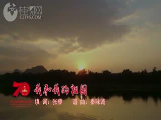 《我和我的祖国》桂林市民主小学2013级4班毕业版