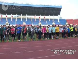 回看:2019桂林市直机关首届趣味运动会闭幕式