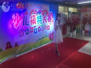 2019桂林百货大楼少儿模特大赛