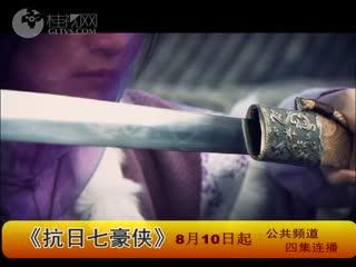 2019年《抗日七豪侠》剧宣