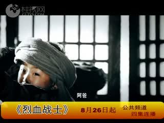2019年《烈血战士》剧宣