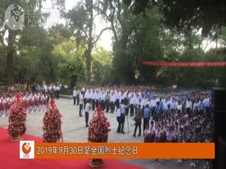 烈士纪念日 | 桂林市举行烈士公祭活动敬献花篮仪式