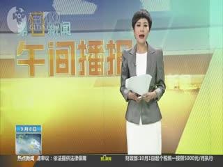 【改革开放40周年全媒大调研广西行】绿水青山金不换生态保护甲天下
