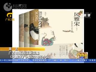 广西出版再添新荣耀《风雅宋》入选2018年中国好书