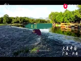 大美中国-广西兴安