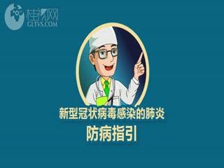 视频-新型冠状病毒感染的肺炎防病指引