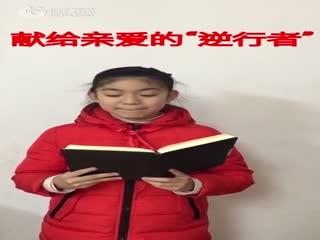 """短视频:《献给""""最美的逆行者""""》榕湖小学吴艺晨"""