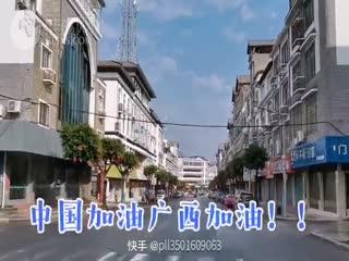 短视频:《中国加油,广西加油》恭城瑶族自治县民族中学彭丽灵