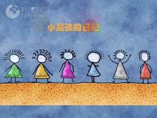 短视频:《小屁孩的日记》恭城瑶族自治县县城第一中心小学陈艺萱
