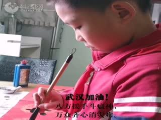 短视频:《武汉加油!》西山小学柏润希