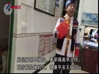 《广西山歌话防疫》