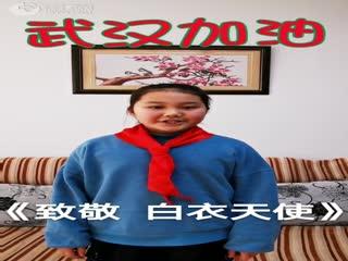 短视频:《致敬白衣天使》乐群小学胡钰函
