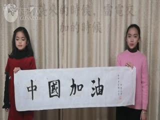 短视频:《志愿者加油》黄泓莎、黄思茹