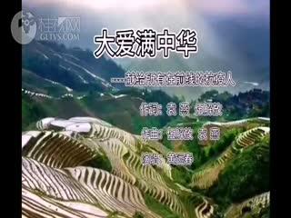 《大爱满中华》
