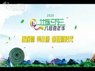 《三月三 暖心生活节》宣传片