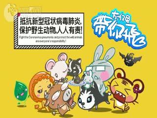 公益动画:抵抗肺炎,武汉加油