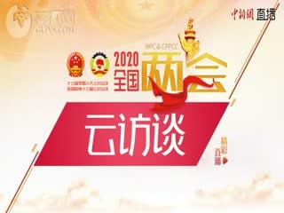 两会云访谈:连线全国人大代表、桂林市长秦春成