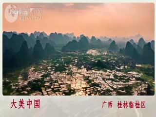 桂林临桂区形象片
