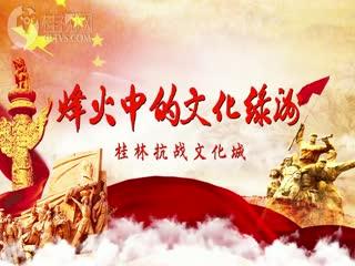 烽火中的文化绿洲――桂林抗战文化城