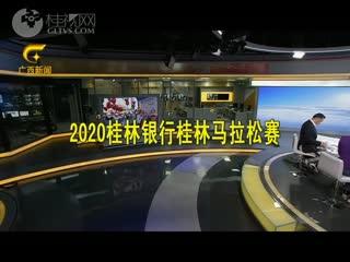 回看 | 2020桂林银行桂林马拉松赛