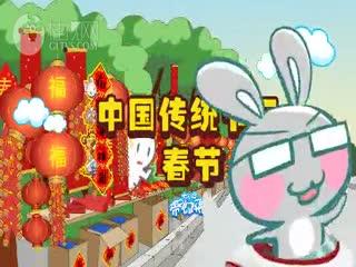 中国传统节日春节