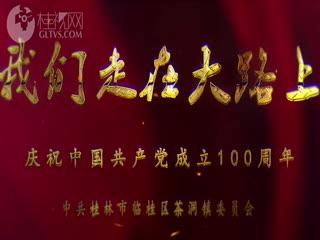 临桂区茶洞镇:《我们走在大路上》红歌快闪,献礼建党100周年