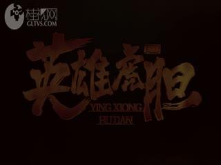 杂技剧《英雄虎胆》主题曲《我多想你活着》震撼发布!