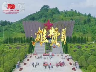桂林市政法系统《英雄赞歌》