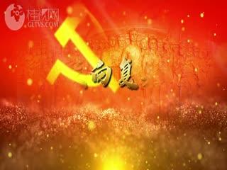 阳朔县市场监管局《走向复兴》