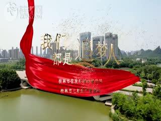 桂林市住房和城乡建设局《我们都是追梦人》