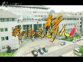 桂林市秀峰区《我们都是追梦人》