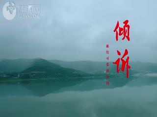 """第九批""""中国梦""""主题新创作歌曲展播《倾诉》"""
