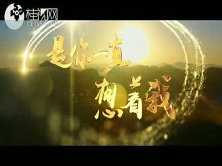 """第九批""""中国梦""""主题新创作歌曲展播《是你一直想着我》"""