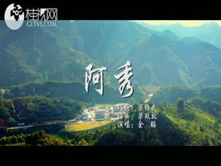 """第九批""""中国梦""""主题新创作歌曲展播《阿秀》"""